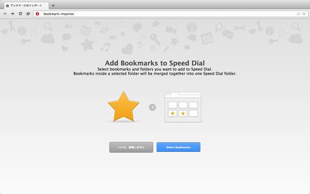 Opera Next:Opera 12からブックマークをインポート