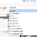 写真: Opera Next 16:スピードダイヤルの検索ボックスで日本語入力がおかしくなる不具合