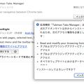 写真: Opera Developer 17:公式拡張サイト以外から拡張ダウンロードした時表示されるアラート