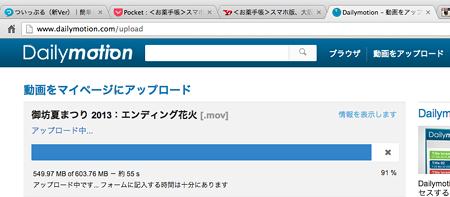 Dailymotion:動画をアップロード中、ファビコンでアップロード状況通知 - 2