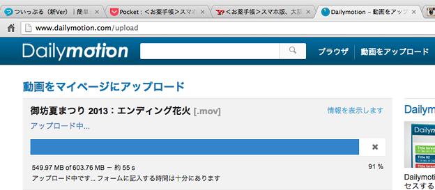 写真: Dailymotion:動画をアップロード中、ファビコンでアップロード状況通知 - 2