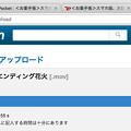 Photos: Dailymotion:動画をアップロード中、ファビコンでアップロード状況通知 - 2