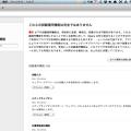 写真: Opera 16:「opera:flags」が日本語化!