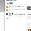 写真: SRWare Iron 29:オムニボックス左端のアイコンクリックでサイト接続情報を表示