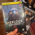 写真: BBC制作ドラマ「シャーロック」DVD(レンタル) - 1