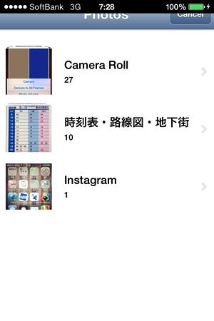 Nostalgio:画像選択画面の上部が切れる不具合(iOS 7)