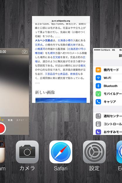 iOS 7:マルチタスクでアプリを終了 - 1
