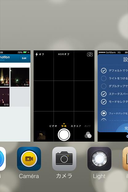 iOS 7:マルチタスク