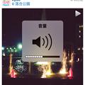 Photos: iOS 7:音量調節 - 1(Instagram)