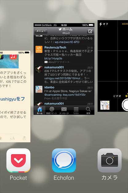 iOS 7:マルチタスクで複数のアプリ(最大3つ)を一度に終了可能!