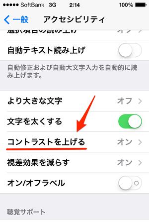 iOS 7:[設定 > 一般 >アクセシビリティ]の「コントラストを上げる」 - 3
