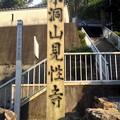 写真: 見性寺 - 04