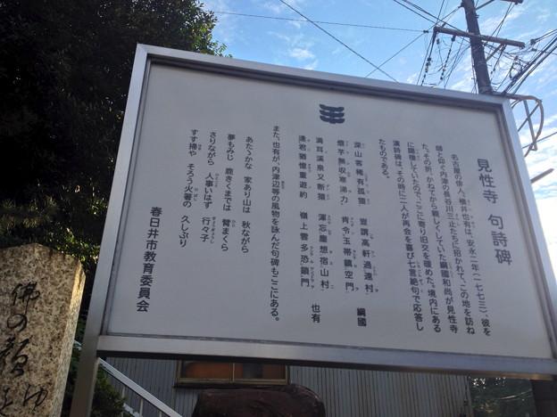 写真: 見性寺 - 06:句詩碑 解説