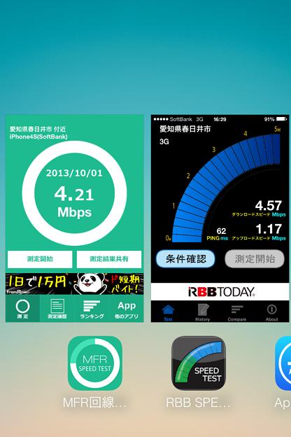 iOS 7:マルチタスクで通信速度測定アプリの測定結果を比較
