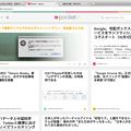 写真: Pocket:WEB版もフラット化 - 1