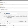 写真: Opera Next 18:検索エンジンのカスタマイズが「Presto Opera」と同じようなUIに!