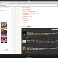写真: Mac OSX Mavericks:フルスクリーンアプリが2つ重なるバグ?