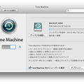 写真: Mac OSX Mavericks:Time Machineでバックアップ中 - 1
