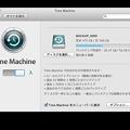 写真: Mac OSX Mavericks:Time Machineでバックアップ中 - 2