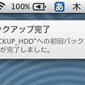 写真: Mac OSX Mavericks:Time Machineのバックアップ完了通知