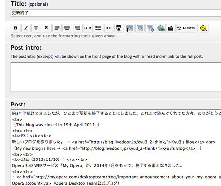 My Opera:ブログの編集画面