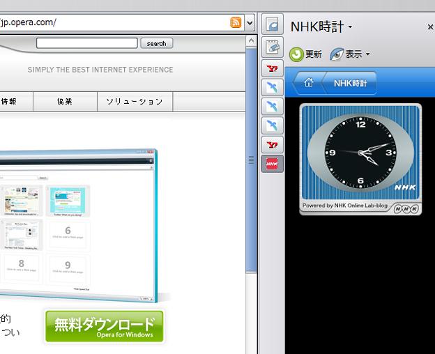 Operaのパネルに「NHK時計」