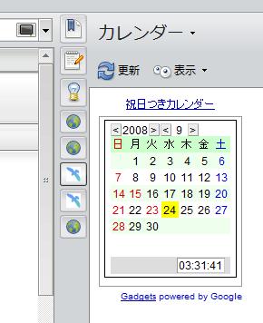 Operaオリジナルパネル:カレンダー