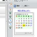 写真: Operaオリジナルパネル:カレンダー