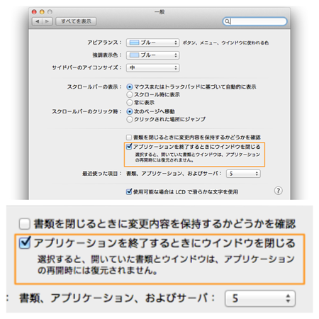 Mac OSX Mavericks:システム環境設定で全てのアプリの復元を無効