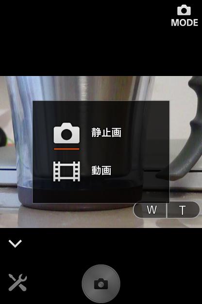PlayMemories Mobile 4.0.1:静止画・動画切り替えメニュー