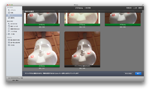 iPhoto:ナナちゃん人形で人物(顔)認証画面のテスト - 3