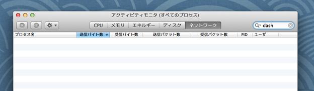 Mac OSX:Dockをターミナルで再起動したところ、「Dashboard」の項目が消えた!