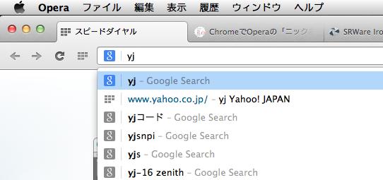 Opera Next 19で12以前のニックネームっぽい機能を再現! - 2:Yahoo! Japanを「yj」で表示