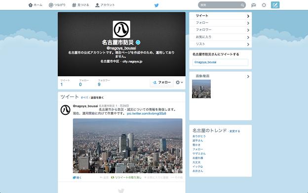 名古屋市の防災情報配信用公式Twitterアカウント、現在準備中!