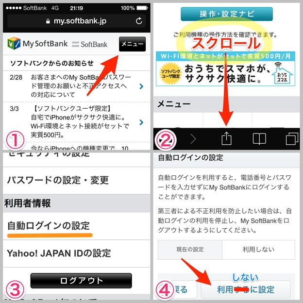 写真: ソフトバンク:自動ログイン設定をオフにする方法 - 6(まとめ)