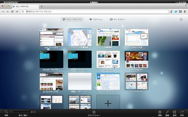 Mac OSX Mavericks:フルスクリーンのiPhotoとそうでないOperaが1つのウィンドウに…