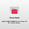 写真: iTunes Store(アプリ):「iTunes Radioは日本ではまだ…」の表示