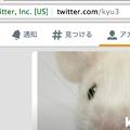 Photos: Twitter公式WEB:『通知機能』が『通知』に