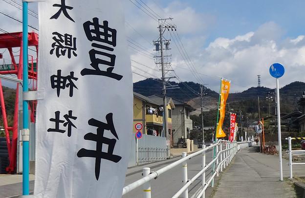 大縣神社までの参道 No - 3:豊年まつりの幟(のぼり)