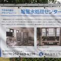 堀留水処理センター No - 02:メモリアルセンターの案内