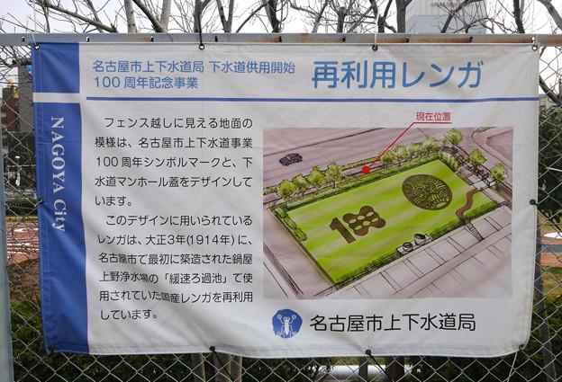 堀留水処理センター No - 03:再利用レンガを使った「名古屋市上下水道局 下水強要開始 100周年記念事業」