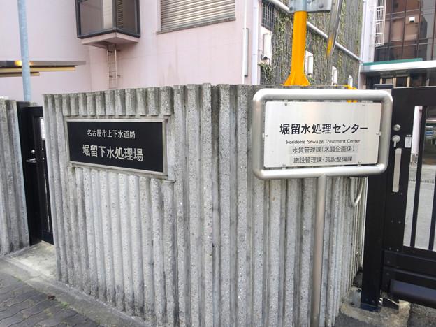 堀留水処理センター No - 16
