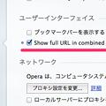 Photos: Opera Next 21:パワーユーザー向け設定として、アドレスバーにURL全て表示する項目が!