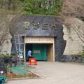 写真: 東山動植物園:星が丘門 No - 3(園内側出入口)