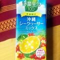 写真: 野菜生活100(季節限定)沖縄シークワーサーミックス