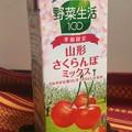 写真: 野菜生活100(季節限定)山形さくらんぼミックス