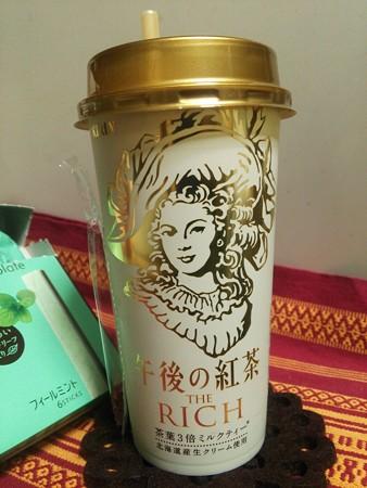 午後の紅茶 THE RICH 茶葉3倍ミルクティー