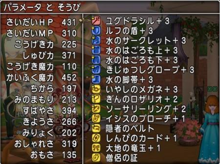 20140327hagoromo