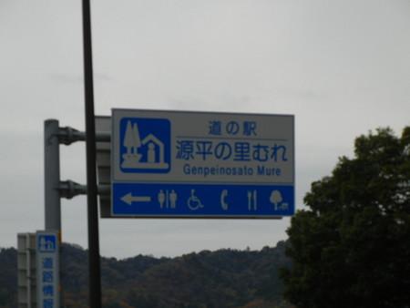 道の駅 源平の里むれ