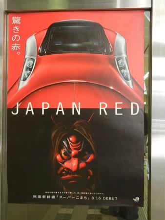 JAPAN RED